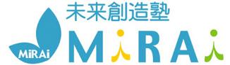 未来創造塾MiRAi